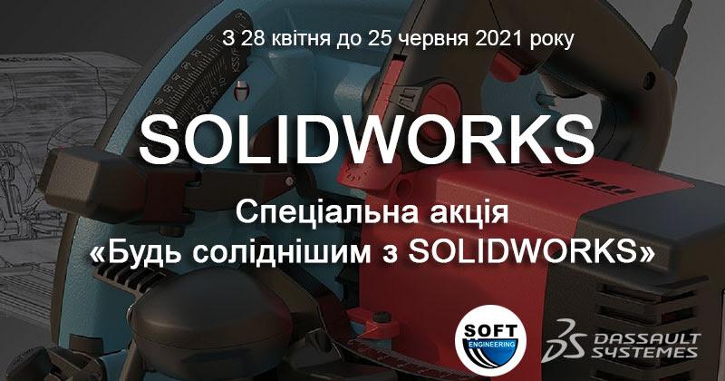 Спеціальна акція «Будь соліднішим з SOLIDWORKS»