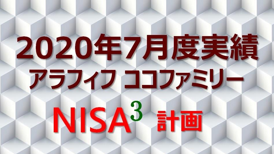 アラフィフ主婦ココファミリーの楽天証券のNISA口座2020年7月度実績