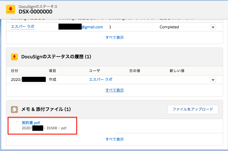 DocuSignのステータスに署名済み文書が添付される