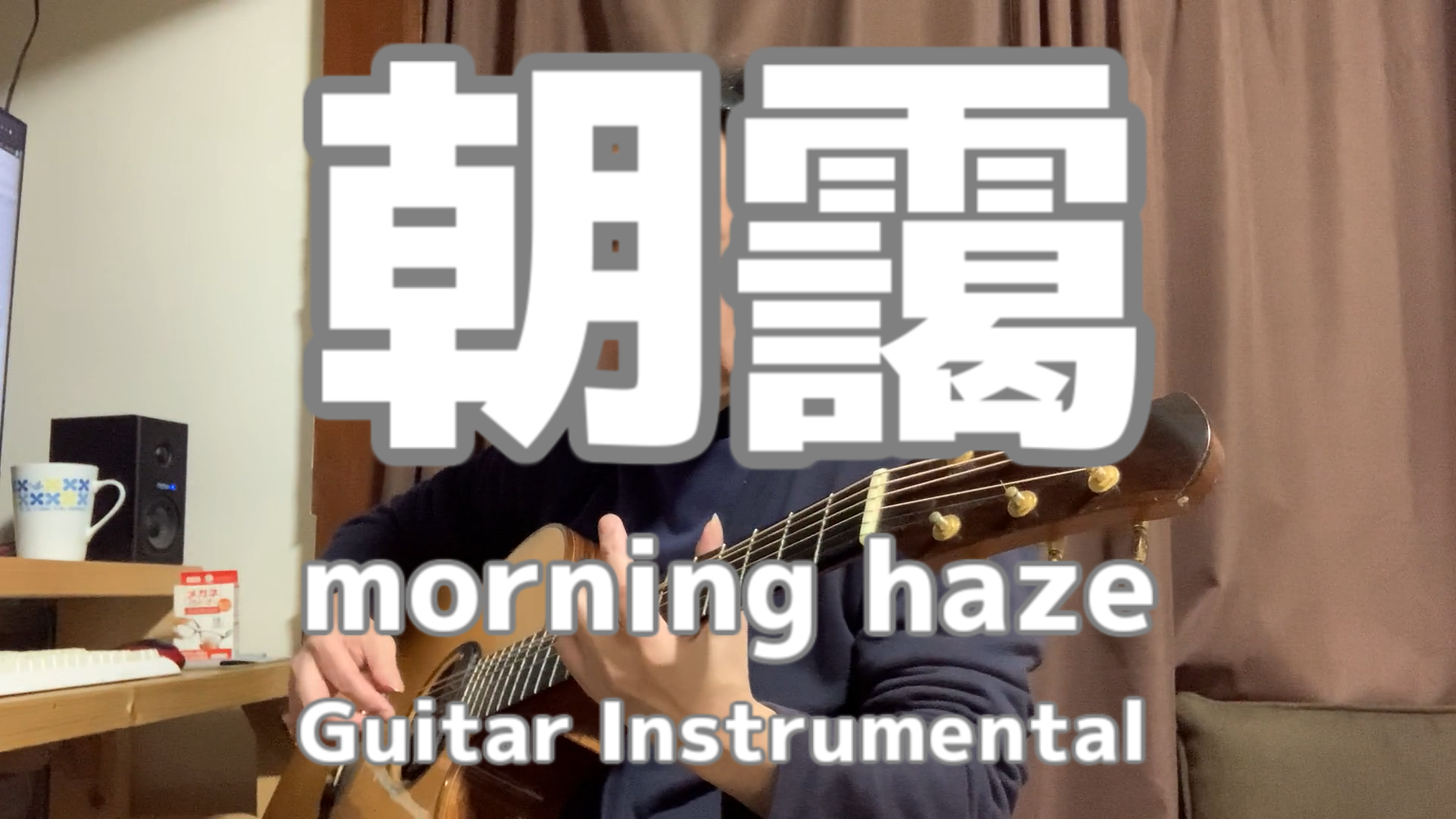 朝靄-morning haze-Guitar Instrumental