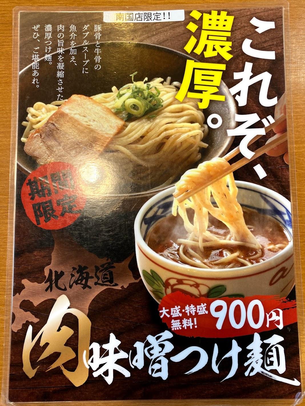 肉味噌つけ麺チラシ