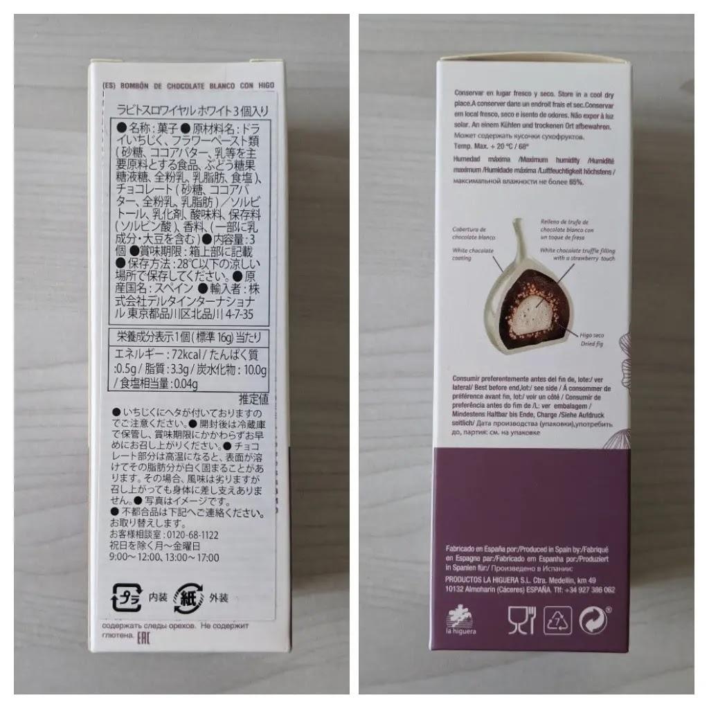 ラビトスロワイヤル いちじくチョコ ホワイト 栄養成分表示