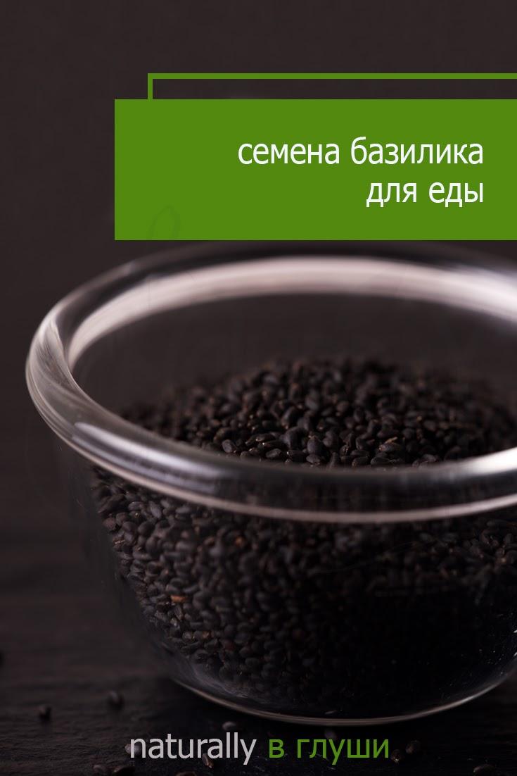 Семена базилика для еды: польза и вред | Блог Naturally в глуши