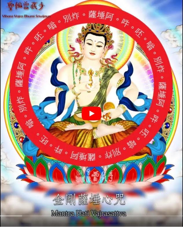 Suara Mantra Vajrasattva