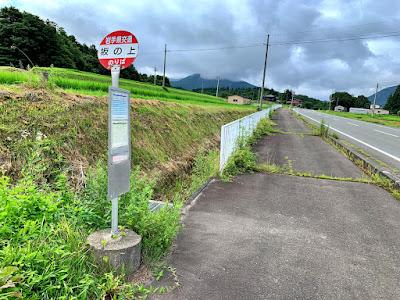 坂の上バス停