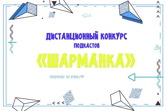 Кафедра библиотечно-информационной деятельности ВГИИК проводит конкурс научно-образовательных подкастов «Шарманка»