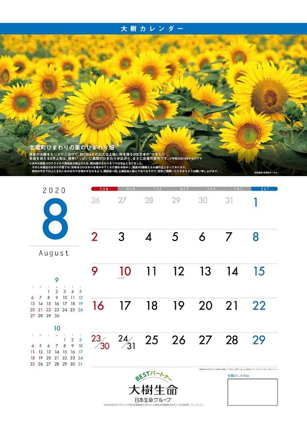 大樹生命保険株式会社(本社:東京)発行・8月カレンダー(ポスター)