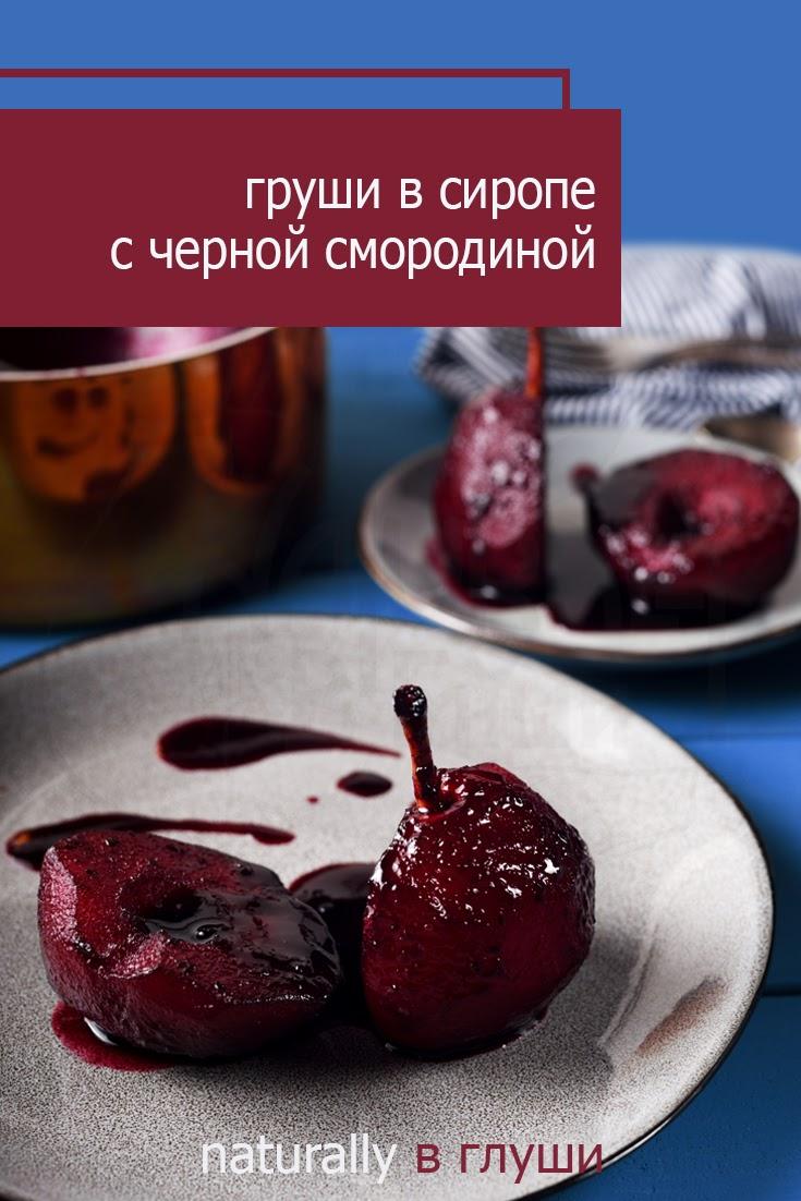 Груши в сиропе с черной смородиной без сахара | Блог Naturally в глуши