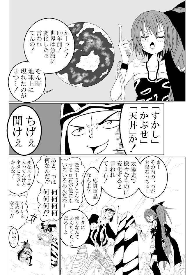 バリアス・サン3_8