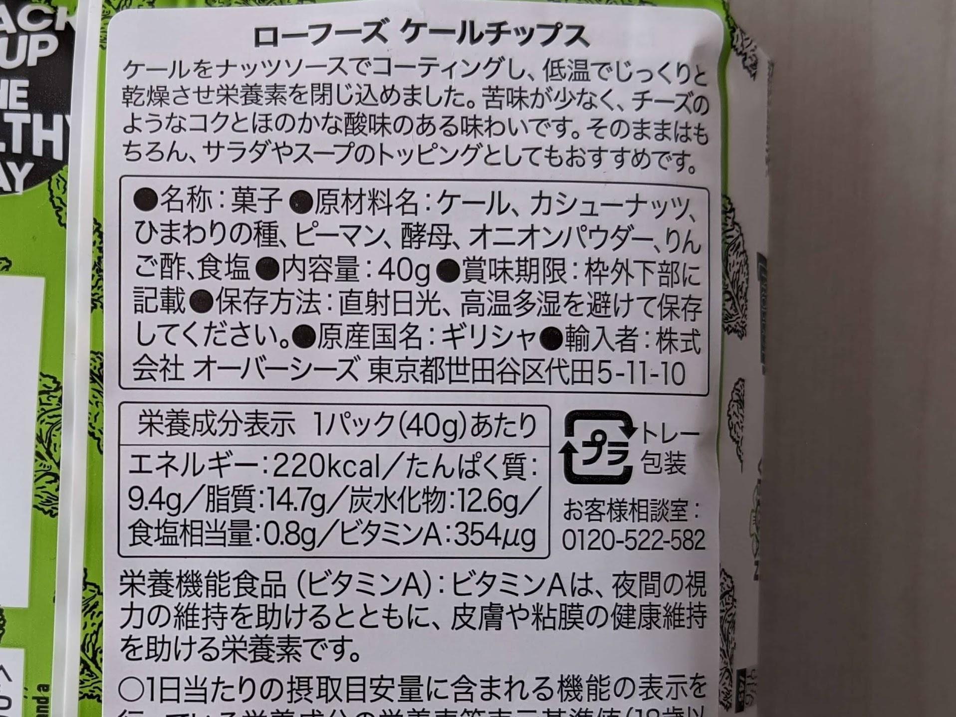 ローフーズ ケールチップス 栄養成分表示