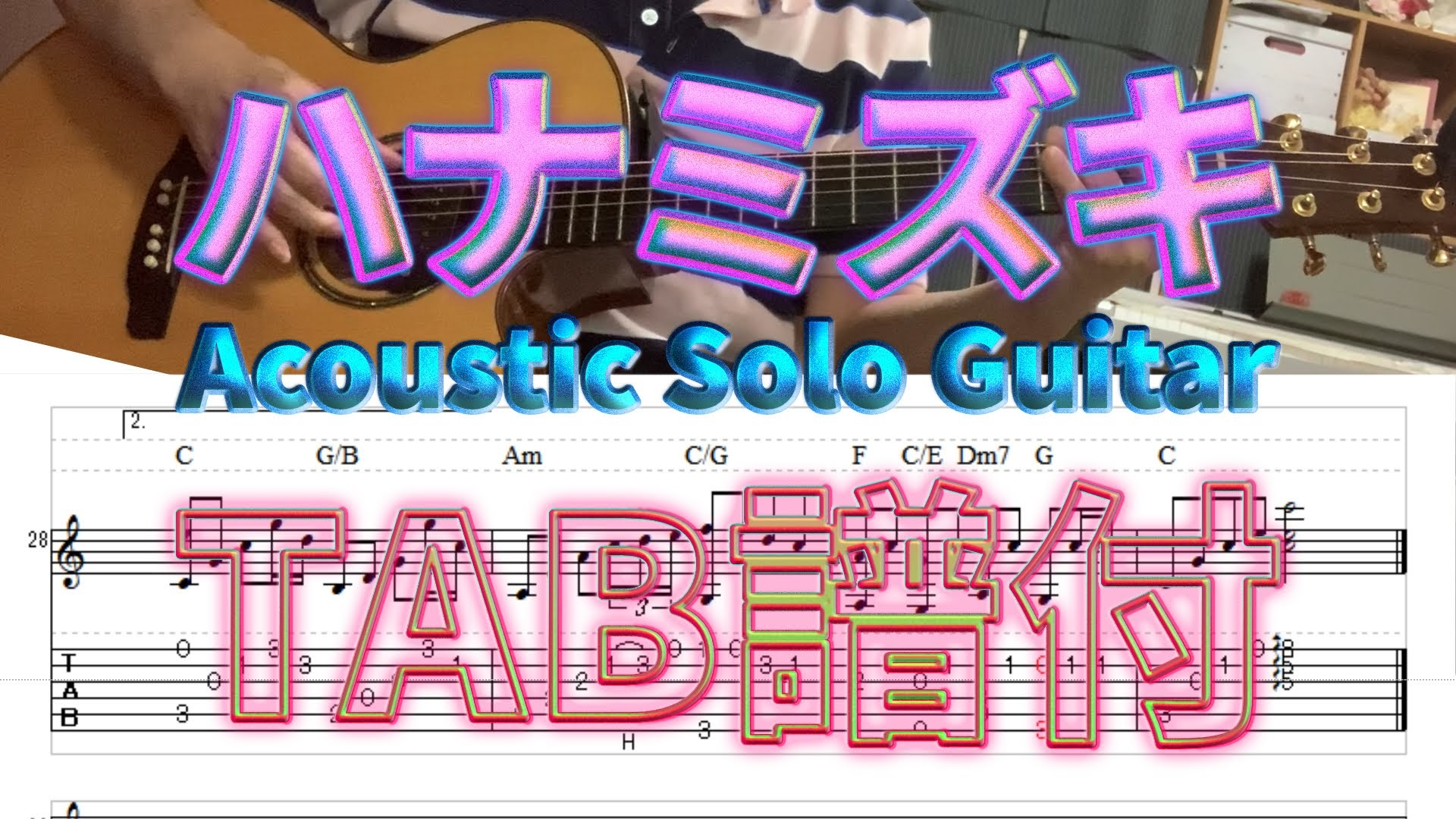 ハナミズキ - Acoustic Solo Guitar - TAB譜付き!