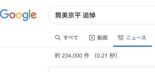 筒美京平さん・追悼コメントのリンク集。