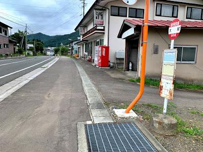 大村バス停