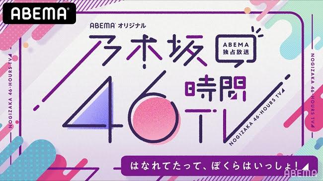 (1080p) 乃木坂46時間TV アベマ独占放送「はなれてたって、ぼくらはいっしょ!」DAY1 DAY2 DAY3