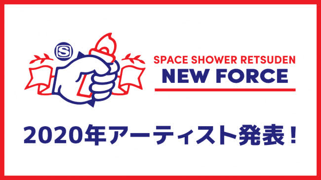 SPACE SHOWER 2020最注目新人名單出爐!