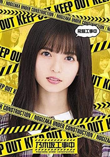 200603 (BDISO) 飛鳥工事中 (乃木坂46) Blu-ray