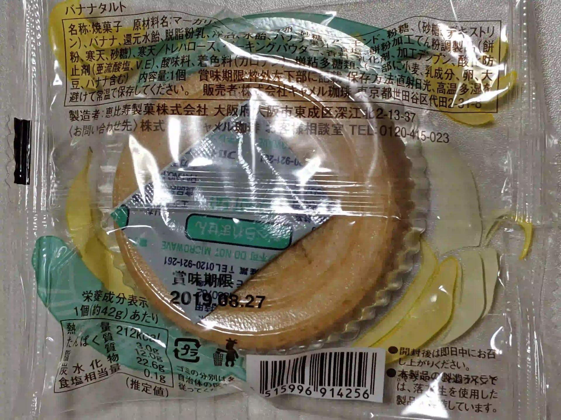 カルディ バナナタルト 栄養成分表示