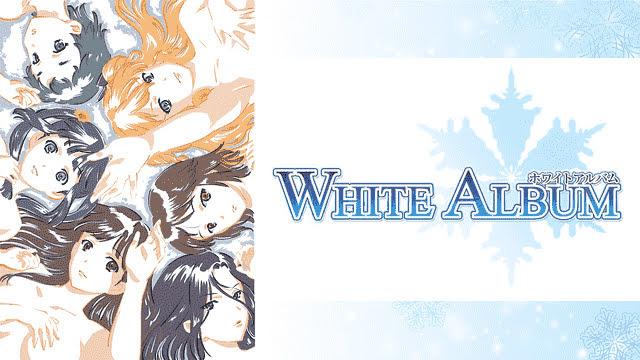 WHITE ALBUM|全話アニメ無料動画まとめ