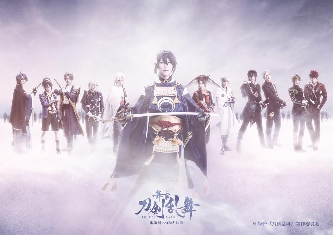 《舞台 刀劍亂舞 悲傳 結目不如歸》超值預售票9月8日開賣
