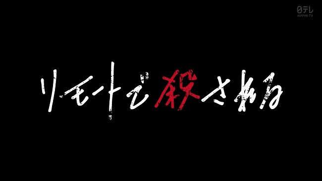 200726 (720p+1080i) リモートで殺される (齋藤飛鳥 前田敦子)