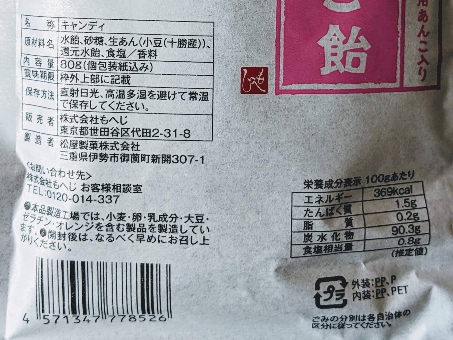 カルディ もへじ 桜塩あんこ飴栄養成分表示