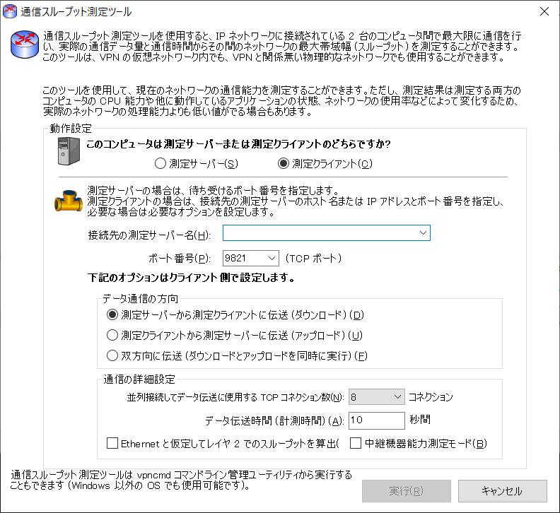 SoftEtherVPN 通信スループット測定ツール