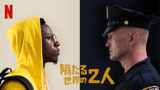 隔たる世界の2人/Two Distant Strangers-Get Freax | ゲット・フリークス - Netflix新着作品・配信予定等総合情報サイト