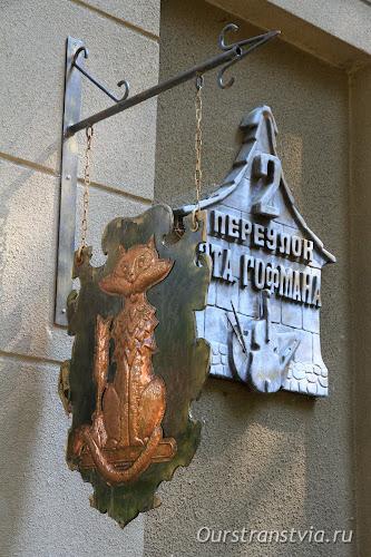 Памятник Гофману двойственность внутреннего мира
