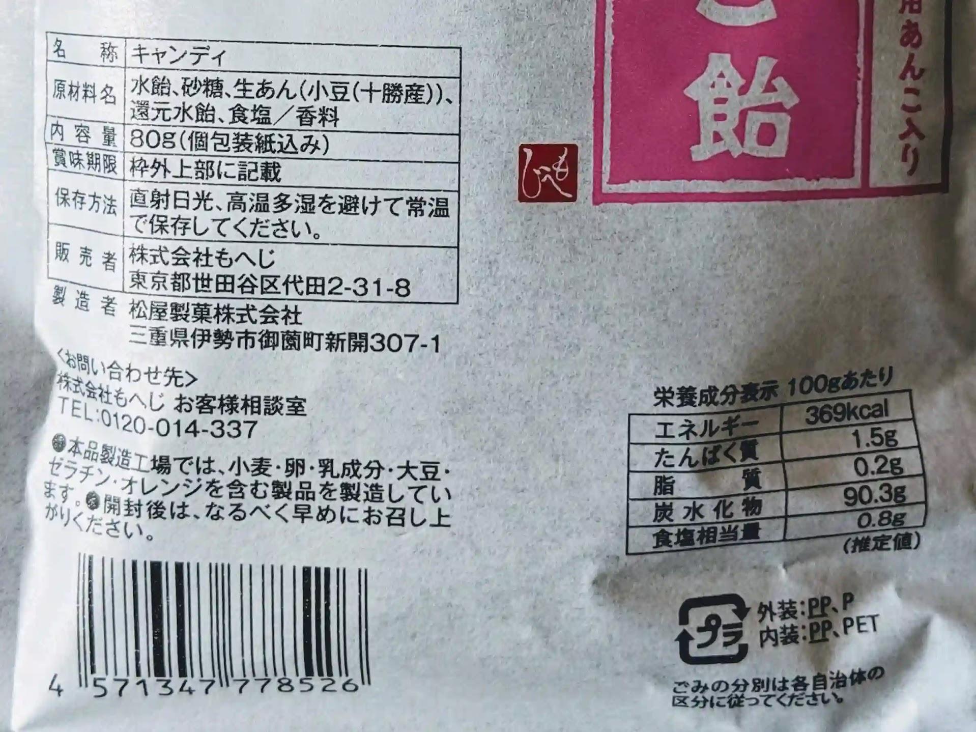 カルディ もへじ 桜塩あんこ飴 栄養成分表示