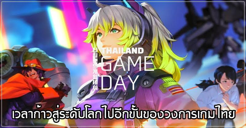 THAILAND GAME DAY ถึงเวลาก้าวสู่ระดับโลกอีกขั้นของวงการเกมไทย