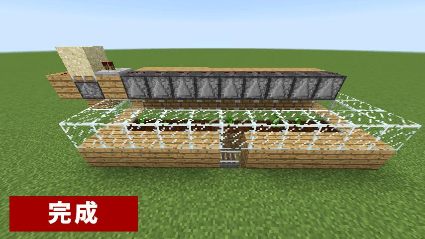畑の部分をがガラスで囲った様子を正面から見ている