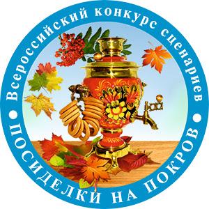 Всероссийский конкурс сценариев «Посиделки на Покров»