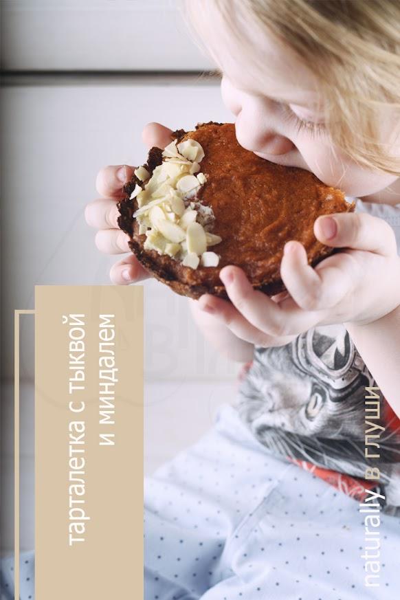 Тарталетка с тыквой и миндалем | Блог Naturally в глуши