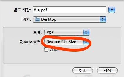 맥에서 PDF 파일크기 줄이기