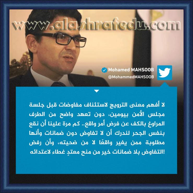 صوره تغريدات محمد محسوب الترويج ACtC-3e_LrDkFMj7f3Ri