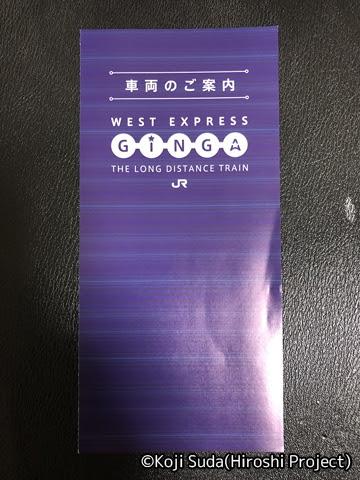 JR西日本 117系「WEST EXPRESS 銀河」 車内のご案内(パンフレット)_01