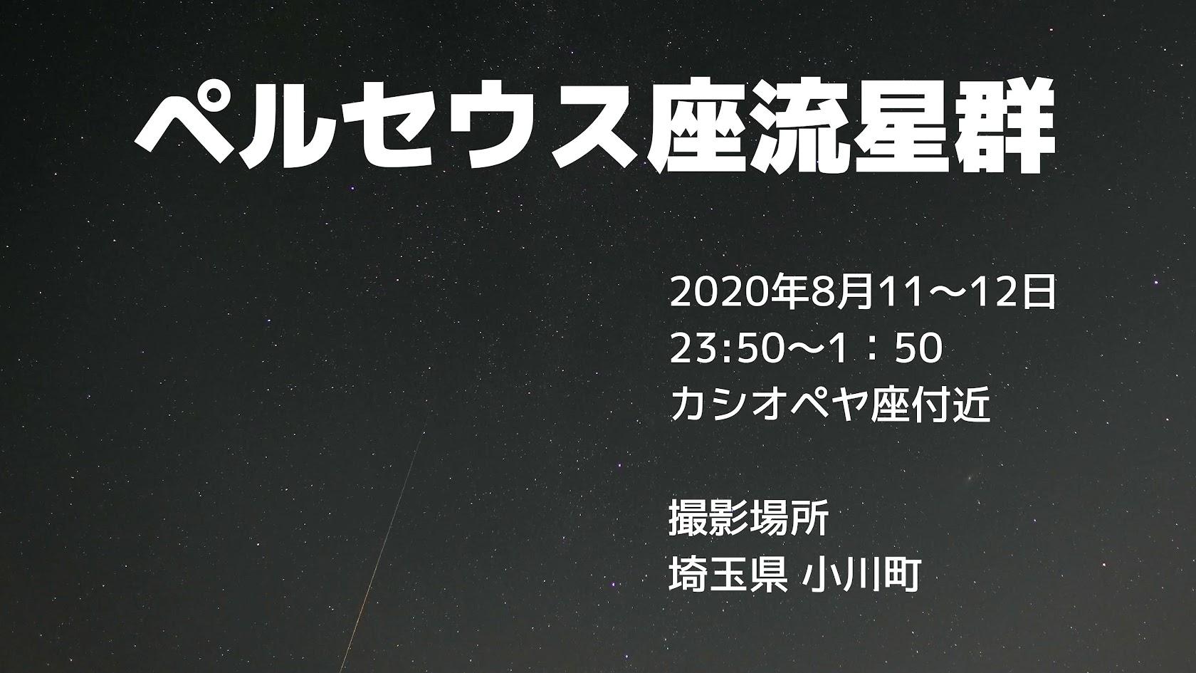 ペルセウス座流星群 タイムラプス動画(8月12日バージョン)