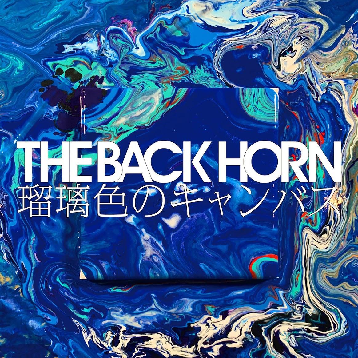 THE BACK HORN  爆轟樂團 推新曲《琉璃色的畫布》 「只要有音樂相伴,就能一再改變重生」