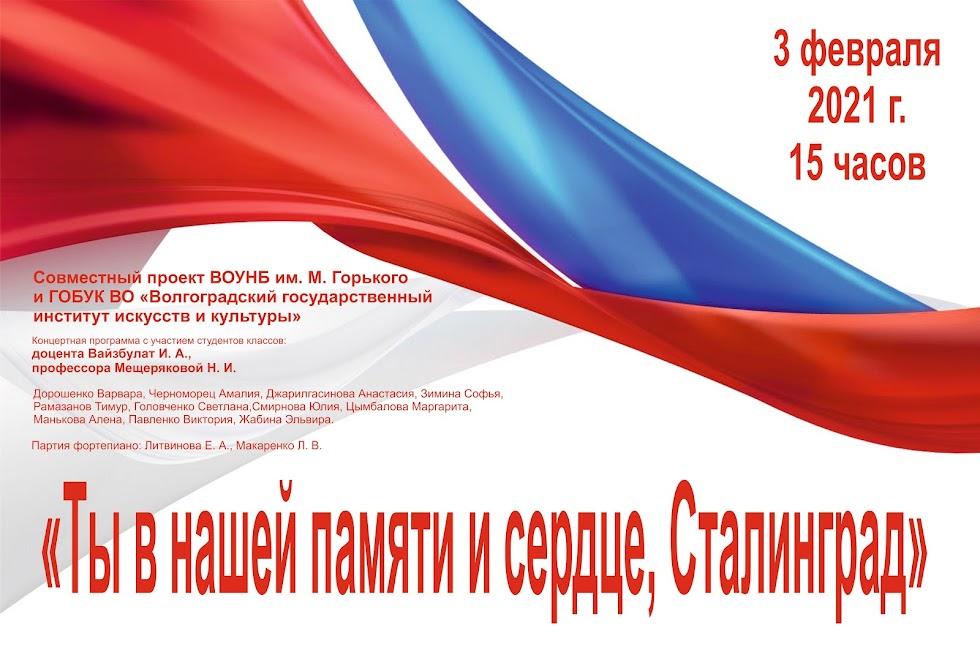 3 февраля состоится концертная программа под названием «Ты в нашей памяти и сердце, Сталинград»