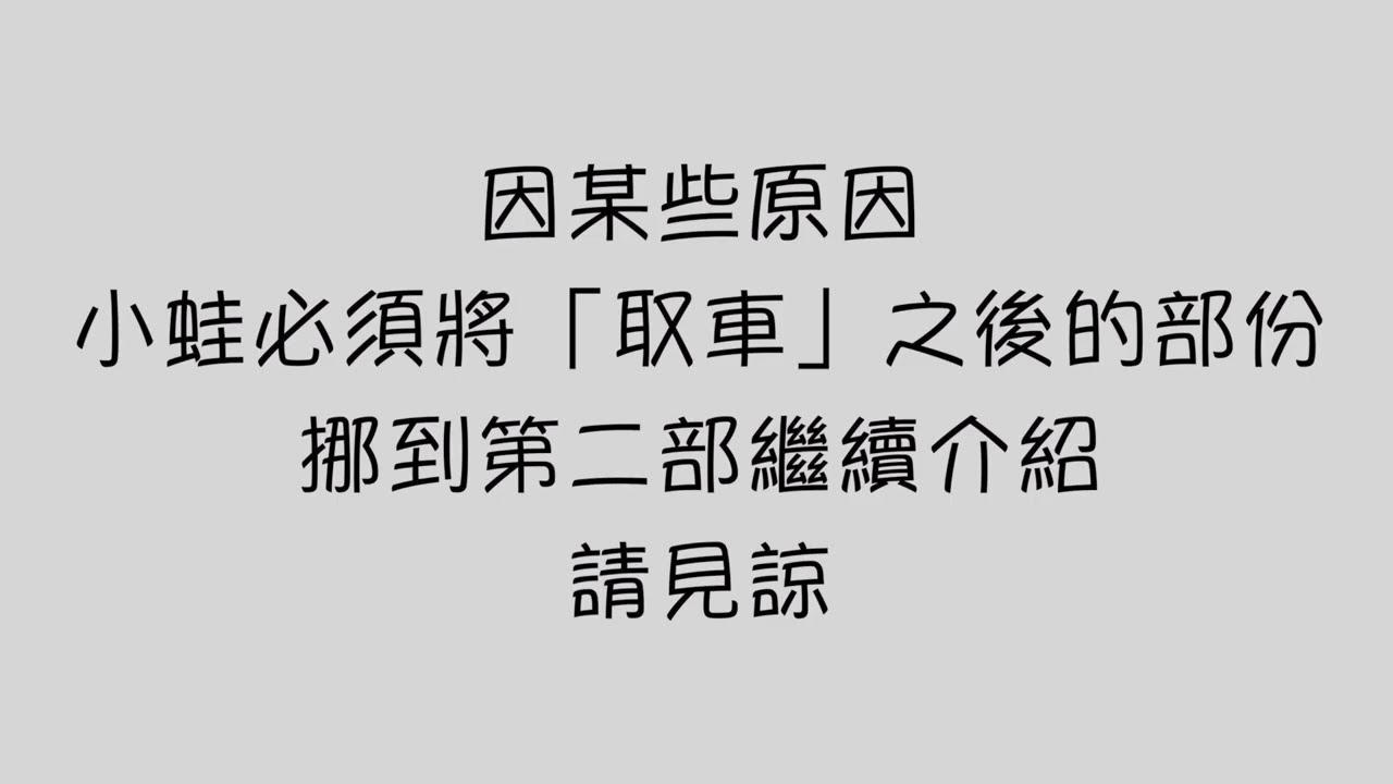 iRent 租車 YouTube 影片 8