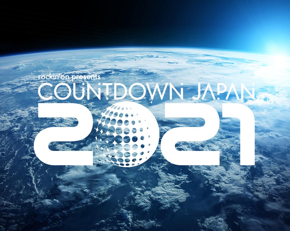 COUNTDOWN JAPAN 20/21 宣布照常舉行 「音樂祭不可以停止,音樂不可以停止!」