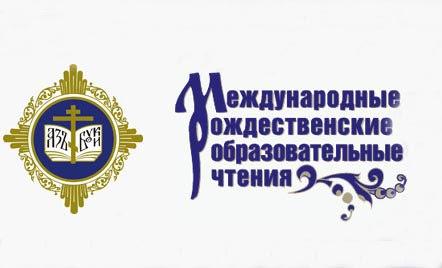 Под председательством Патриарха Московского и всея Руси во ВГИИК состоятся Международные Рождественские чтения