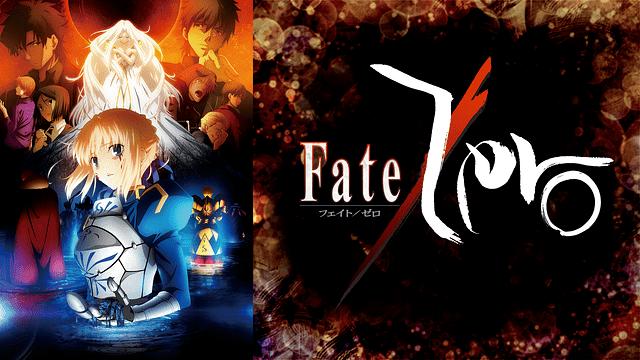 Fate/Zero|全話アニメ無料動画まとめ