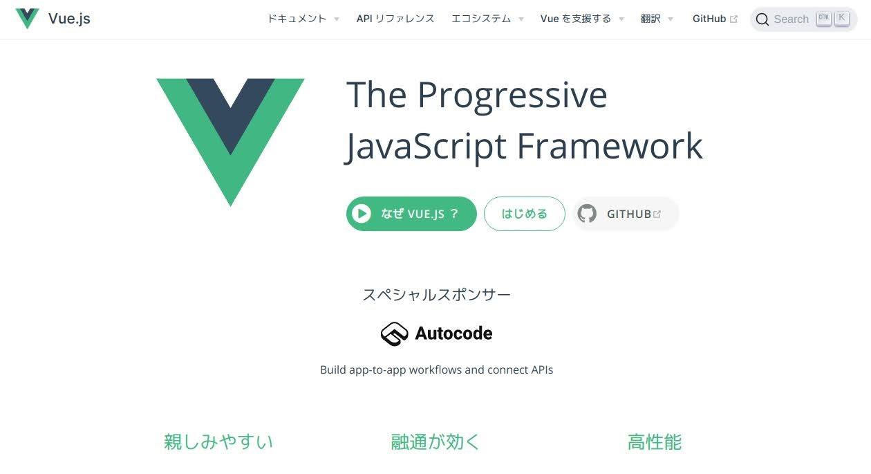 Vue.js Web site