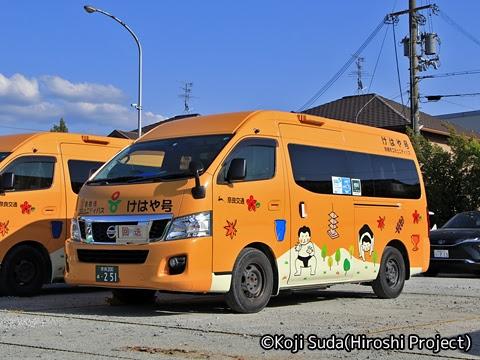 奈良交通 葛城 ・251
