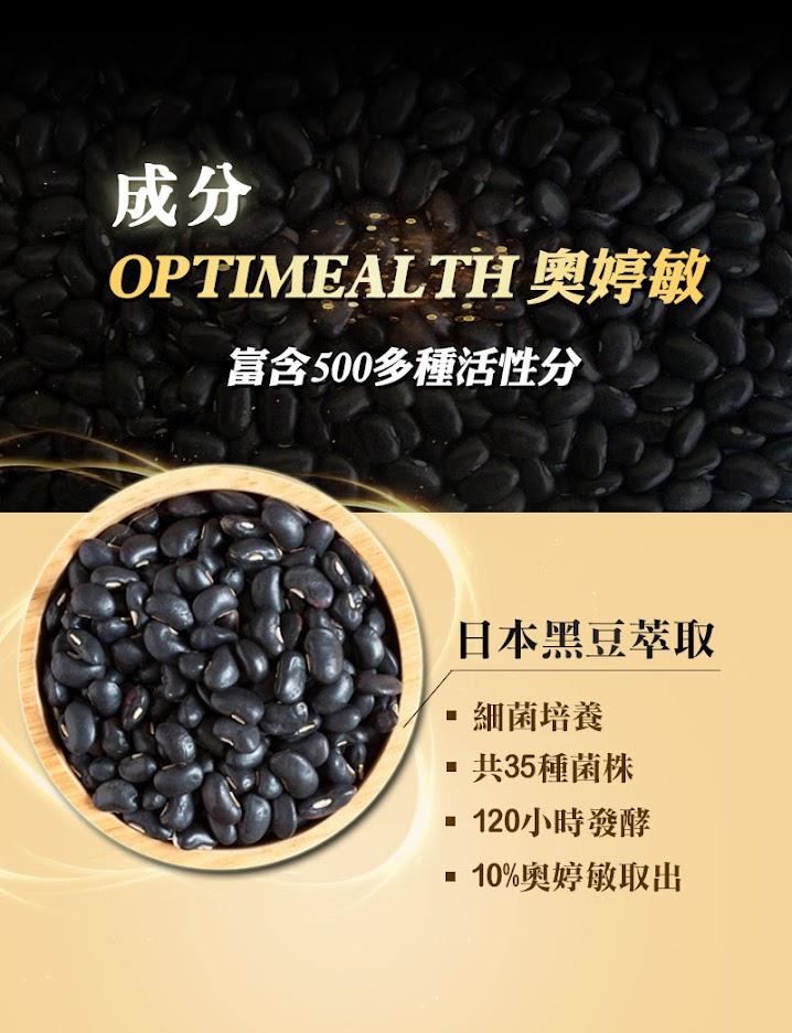成分奧婷敏,富含500多種活性分,日本黑豆萃取,細菌培養,共35種菌株,120小時發酵,10%奧婷敏取出