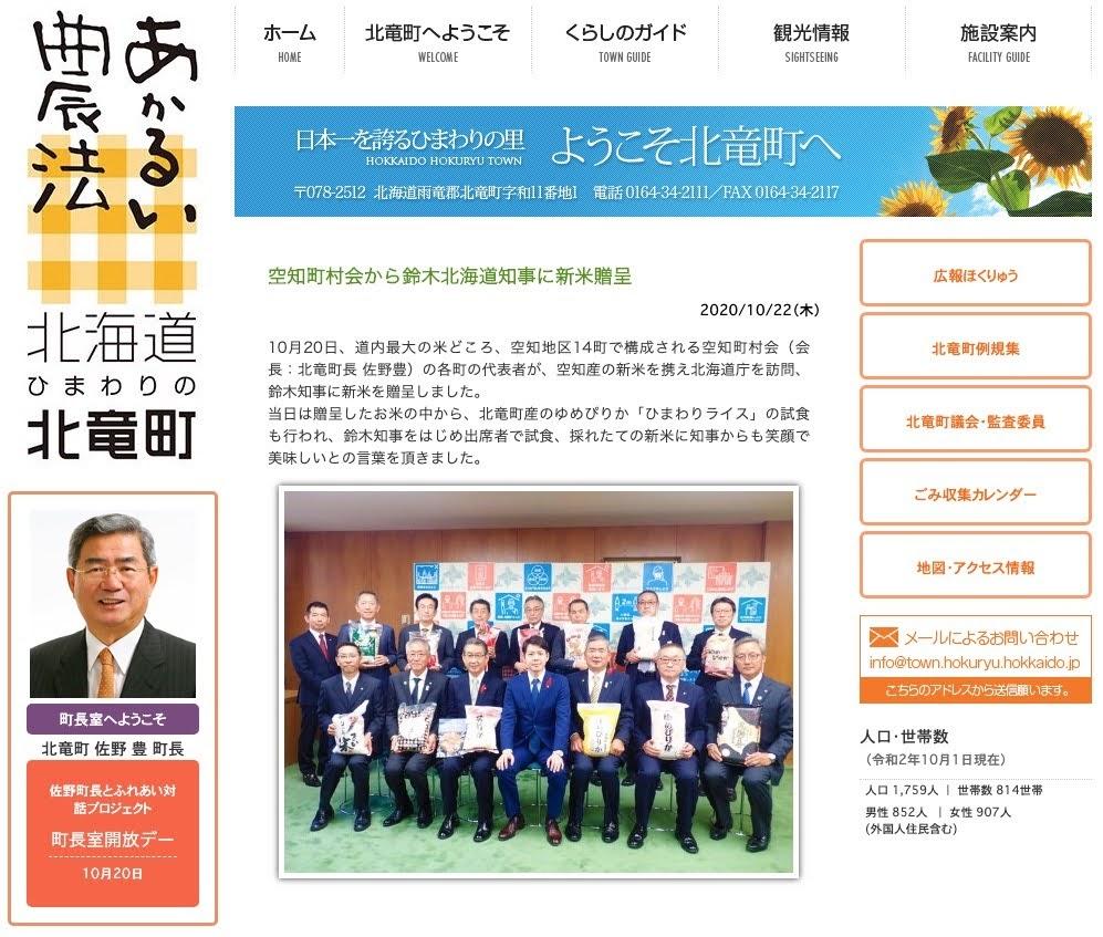 空知町村会から鈴木北海道知事に新米贈呈