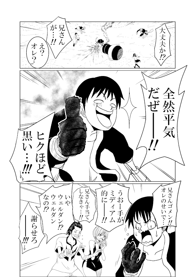 バリアス・サン1_12