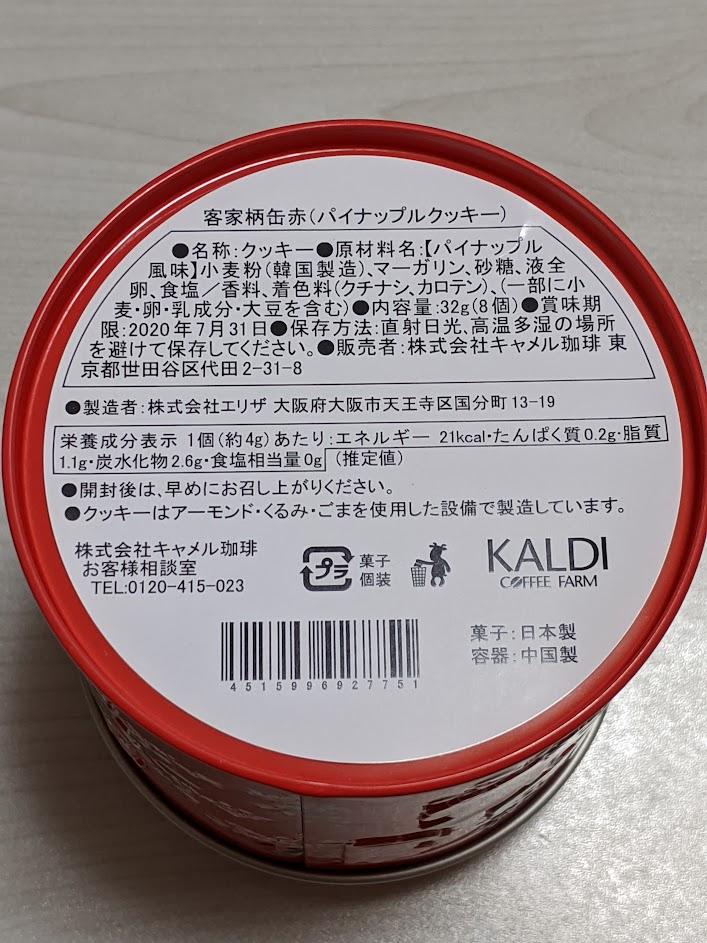 カルディ パイナップルクッキー客家柄缶 栄養成分表示