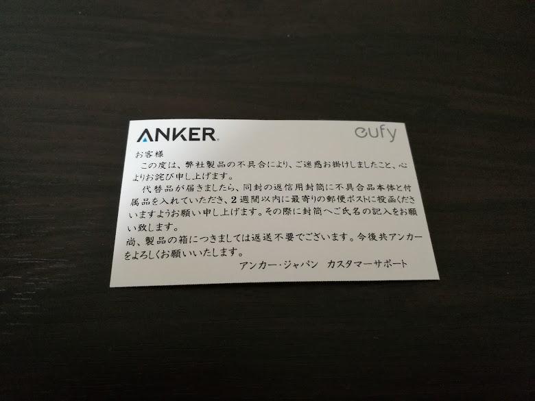 ANKER保証交換 お詫び